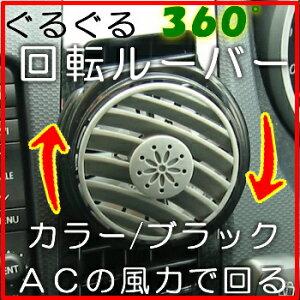 【8/21日終了】AC噴出し口に取り付けるだけ、電源不要、ACからの風力で回転します。風を車内全...