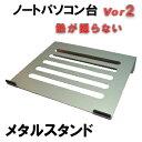楽天【送料無料】ノートPCスタンド2・シルバー・メタルタイプ