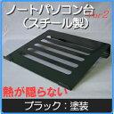 楽天【送料無料】ノートPCスタンド2・ブラック色メタルタイプ】