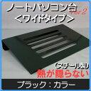 楽天【送料無料】ノートPCスタンド3ワイド・ブラック色メタルタイプ
