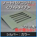 楽天【送料無料】ノートPCスタンド3ワイド・シルバー色メタルタイプ