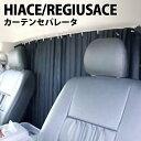 [送料無料]ハイエース/レジアスエース200系[1型/2型/3型] カ...