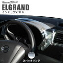 [送料無料]エルグランドE52(後期対応) メーターパネル ス...