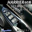 [送料無料]ハリアー60系 PWSWパネル(ピアノブラック)[second]