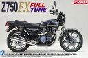 1/12 ネイキッドバイク No.18 カワサキ Z750FX フルチューン プラモデル(再販)[アオシマ]《発売済・在庫品》