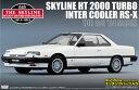 1/24 ザ・スカイライン No.04 スカイラインHT2000 TURBO RS-X(KDR30) プラモデル(再販)[アオシマ]《発売済・在庫品》