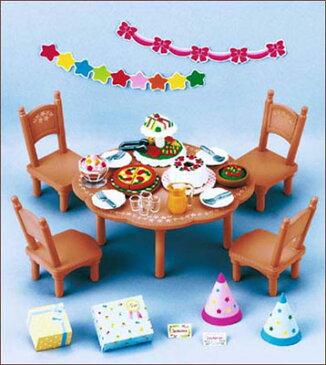 シルバニアファミリー 家具 ホームパーティーセット[エポック]《発売済・在庫品》