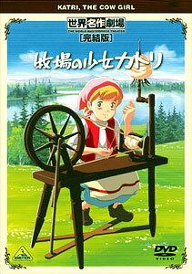 DVD 世界名作劇場・完結版 牧場の少女カトリ[バンダイビジュアル]《取り寄せ※暫定》