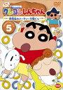 DVD クレヨンしんちゃん TV版傑作選 第4期シリーズ 5[バンダイビジュアル]《取り寄せ※暫定》