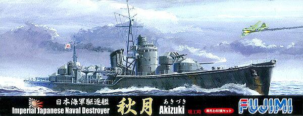 プラモデル・模型, 船・ボート 1700 No.32 2