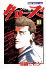 【漫画】クローズ CROWS [新書版] (1-26巻 全巻)[秋田書店]《取り寄せ※暫定》