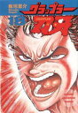 【漫画】グラップラー刃牙 (1-42巻 全巻)[秋田書店]《取り寄せ※暫定》