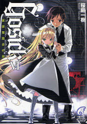 GOSICK ゴシック (1-10巻 最新刊)[富士見書房]《在庫切れ》
