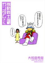 【漫画】機動戦士ガンダムさん (1-11巻 最新刊)[角川書店]《取り寄せ※暫定》