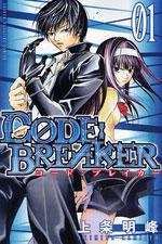 【漫画】CODE : BREAKER コードブレイカー (1-26巻 最新刊)[講談社]《取り寄せ※暫定》