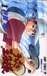 【漫画】テニスの王子様 (1-42巻全巻)[集英社]《取り寄せ※暫定》