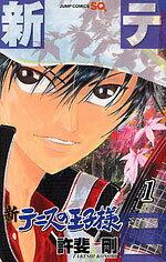 【漫画】新テニスの王子様 (1-10巻 最新刊)[集英社]《取り寄せ※暫定》