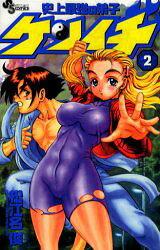 【漫画】史上最強の弟子ケンイチ (1-52巻 最新巻)[小学館]《取り寄せ※暫定》