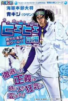 ONE PIECE Character Bath Salts Devil Fruit Series Hie-Hie no Yu BOX