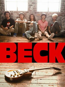 DVD BECK(ベック)【豪華版】 初回生産限定(実写)(劇場版)[バップ]《取り寄せ※暫定》