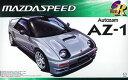 1/24 SパッケージバージョンR No.61 マツダスピード オートザムAZ-1 プラモデル(再販)[アオシマ]《発売済・在庫品》