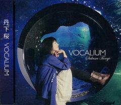 CD 丹下桜 / VOCALIUM[バウンディ]《発売済・取り寄せ品》