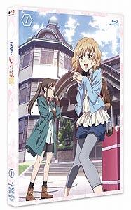 BD 花咲くいろは 1 (Blu-ray Disc)[ポニーキャニオン]《取り寄せ※暫定》