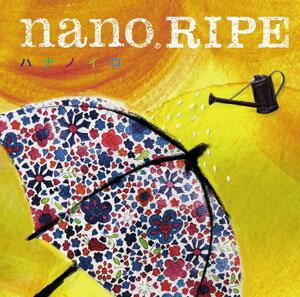 CD TVアニメ『花咲くいろは』OP主題歌「ハナノイロ」/ nano.RIPE [バンダイビジュアル(ランテ...