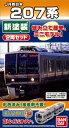 Bトレインショーティー JR西日本・207系[バンダイ]《在庫切れ》