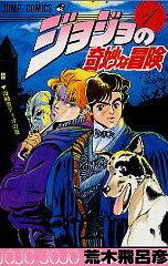 【漫画】ジョジョの奇妙な冒険セット (全104冊)[集英社]《取り寄せ※暫定》