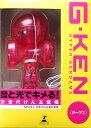 次世代けん玉 G-KEN(ジーケン) ピンク[幻冬舎エデュケーション]《取り寄せ※暫定》