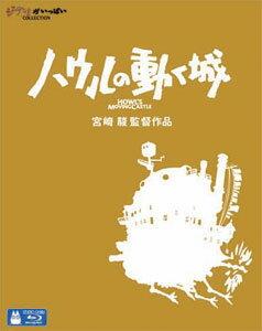 BD ハウルの動く城 ブルーレイディスク (Blu-ray Disc)[ウォルト・ディズニー・スタジオ・ジャ...