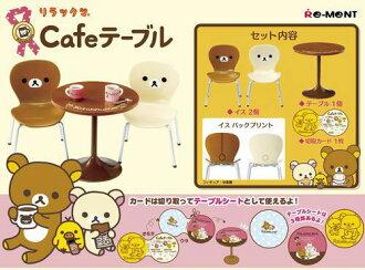 Rilakkuma Cafe Table