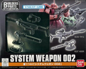 EXP002 System weapon (2)(Released)(EXP002 システムウェポン(2))