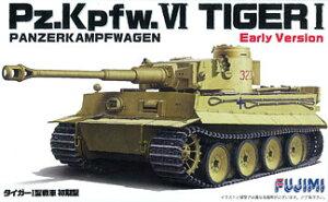プラモデル 1/72 ドイツ タイガー戦車I型[フジミ模型]《取り寄せ※暫定》