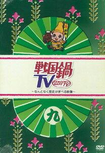 DVD 戦国鍋TV -なんとなく歴史が学べる映像- 九[キングレコード]《取り寄せ※暫定》