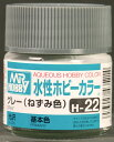 水性ホビーカラー H22 グレ−(ねずみ色)[GSIクレオス...