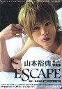 山本裕典 サード写真集『ESCAPE』[主婦と生活社]《発売済・取り寄せ※暫定》