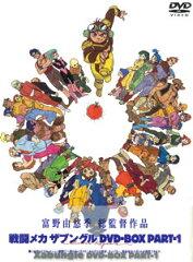 DVD 戦闘メカ ザブングル DVD-BOX PART-1[ビクターエンタテインメント]《取り寄せ※暫定》