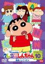 DVD クレヨンしんちゃん TV版傑作選 第9期シリーズ 10 仲良くして!だゾ[バンダイビジュアル]《...