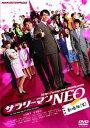 DVD サラリーマンNEO 劇場版(笑)[NHKエンタープライズ]《取り寄せ※暫定》