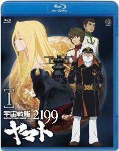 BD 宇宙戦艦ヤマト2199 1 (Blu-ray Disc)[バンダイビジュアル]《取り寄せ※暫定》