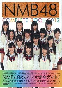 NMB48 コンプリートブック 2012(書籍)[光文社]《取り寄せ※暫定》