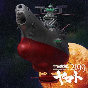 CD アニメ『宇宙戦艦ヤマト2199』主題歌「宇宙戦艦ヤマト」「真赤なスカーフ」/ ささきいさお[...