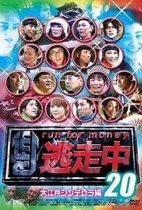 DVD 逃走中 20 -run for money- 大江戸シンデレラ編[フジテレビジョン]《取り寄せ※暫定》