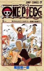 【漫画】ワンピース ONE PIECE (1-69巻 最新刊)[集英社]《取り寄せ※暫定》