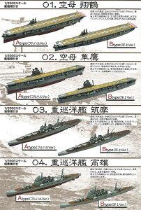 艦船キットコレクション Vol.3 南太平洋 -1942 BOX(食玩)[エフトイズ・コンフェクト]《07月予約》