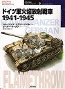 オスプレイシリーズ 世界の戦車 8 ドイツ軍火焔放射戦車(書籍)[大日本絵画]《取り寄せ※暫定》