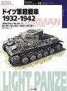 オスプレイシリーズ 世界の戦車 18 ドイツ軍軽戦車(書籍)[大日本絵画]《取り寄せ※暫定》