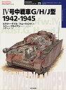 オスプレイシリーズ 世界の戦車 25 IV号中戦車G/H/J型1942-1945(書籍)[大日本絵画]《取り寄せ※暫定》